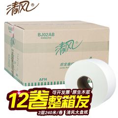 清风大卷纸原生浆大盘纸厕纸商务珍宝卷筒纸卫生纸酒店240米12卷