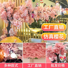 Simulation cherry blossom branch wedding cherry tree pear flower peach flower branch plastic flower decoration flower garden flower living room landing artificial flower