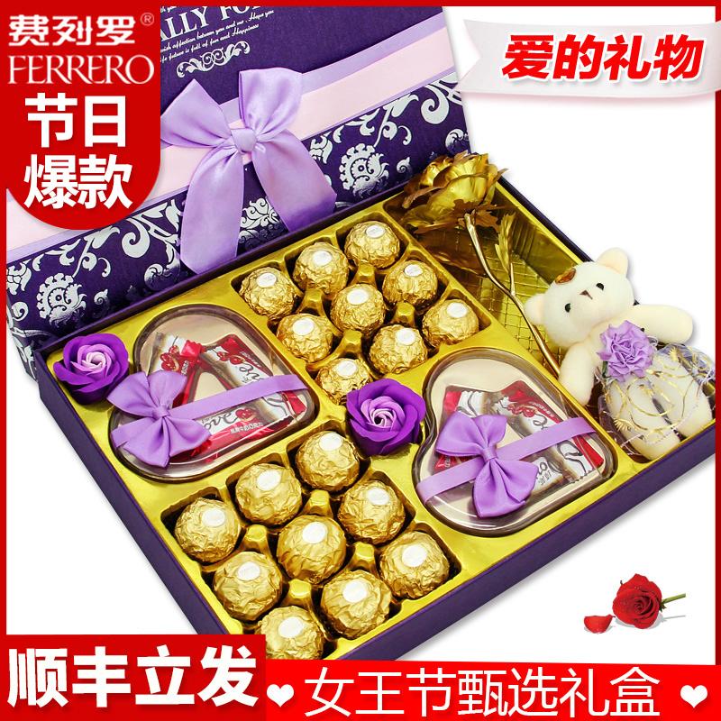 费列罗巧克力礼盒装费力罗费雷罗巧克力礼盒送女友520情人节礼物