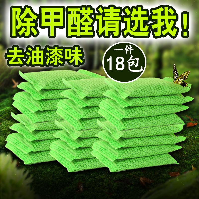 祛甲醛清除剂新房去除异味油漆新家具除味醛床垫沙发快速神器家用