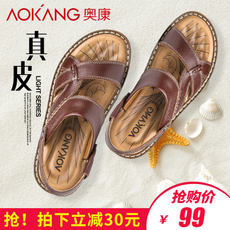 Aokang sandals male 2018 new summer men's sandals leather beach slippers middle-aged dad casual sandals