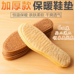 6双加厚加绒保暖冬季羊毛透气防臭吸汗男鞋垫软女士运动手工棉