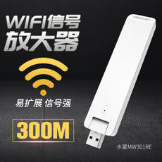 Mercury MW301RE WiFi signal amplifier repeater wireless signal enhancement bridge can be accessed millet