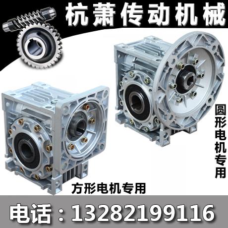 减速器NMRV蜗轮蜗杆减速机涡轮涡杆减速变速器铝壳调速箱
