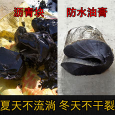Waterproof asphalt grease Roof waterproofing trap material Gutter leak repairing cementing asphalt block solid asphalt