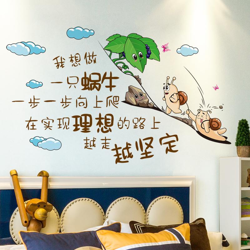 卡通励志墙贴纸贴画学生卧室房间装饰激励文字奋斗宿舍海报小标语