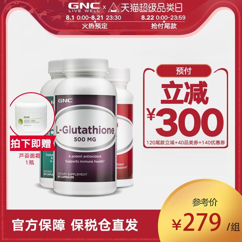 预售GNC健安喜美白三巨头谷胱甘肽+硫辛酸+维C祛黑