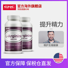 GNC Jiananxi United States imports L-arginine capsules 500mg*90 tablets 2 bottles of male reproductive optimization energy