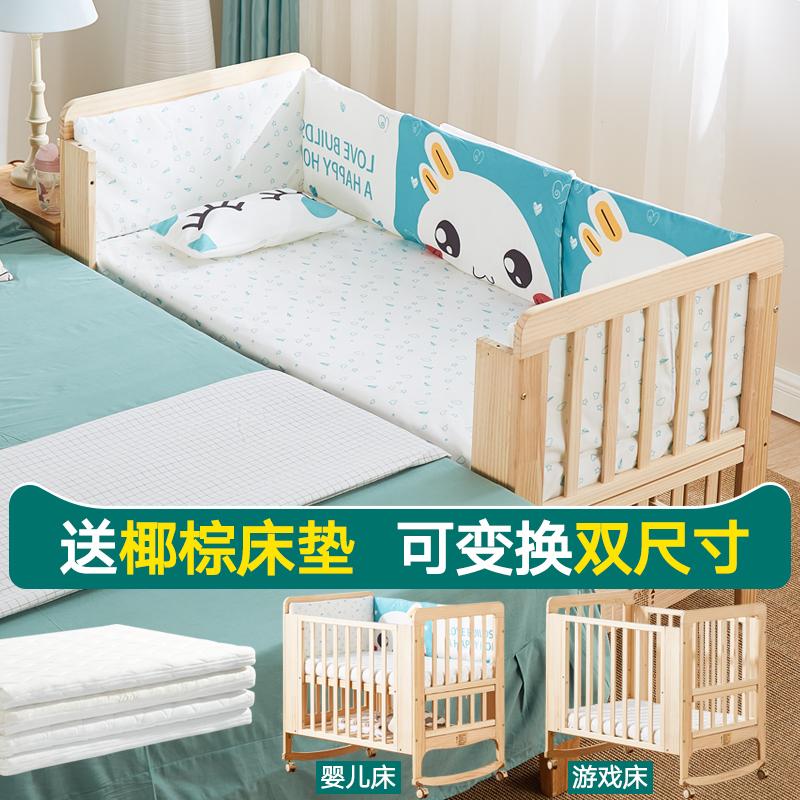 智贝婴儿床实木新生儿童床BB宝宝床摇篮无漆多功能成长加大床拼接