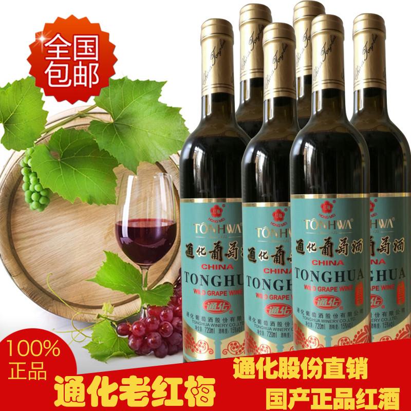 6瓶装通化葡萄酒通化老红梅红酒甜葡萄酒15度经典红梅葡萄酒