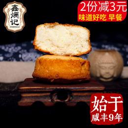 山西特产鸡蛋糕鑫炳记草子糕300gX5袋传统手工糕点零食年货礼品