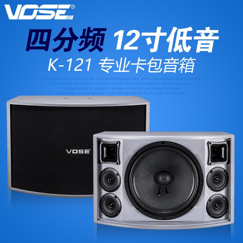威仕Vose K-121 家庭ktv卡拉ok卡包音箱12寸低音专业会议音响一对