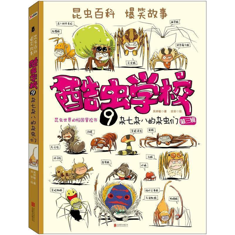 正版包邮 酷虫学校9 杂七杂八的杂虫们再版 昆虫科普书籍 儿童科普漫画系列酷虫学校少儿畅销书籍