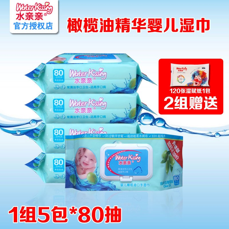 水亲亲80片盖装 婴儿橄榄油口手湿巾宝宝专用手口湿巾婴儿湿巾5包