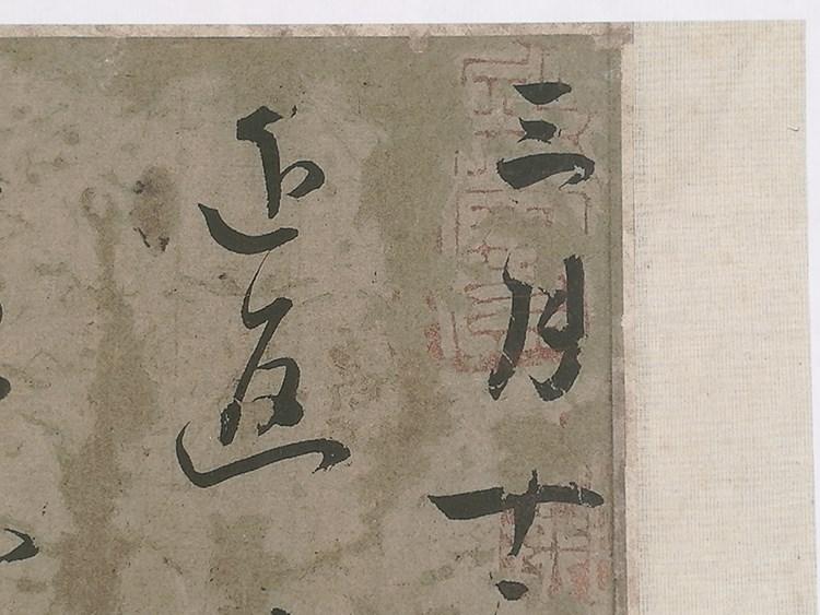 1:1晋王羲之草书三月帖尺牍高清艺术微喷古代书法复制品装饰画
