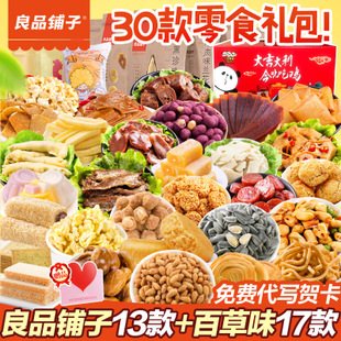 良品铺子零食大礼包组合小吃美食混合装好吃的休闲食品店一整箱
