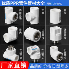 Ppr pipe fittings joint 4 points 20 direct elbow tee 6 points inside the wire outside the thickening of household hot melt pipe