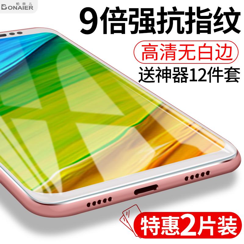 红米note7pro钢化膜k20pro小米9八8se青春版max2max3mix2s全屏5plus九6x5x手机note3note5note4x贴膜redmi/6a