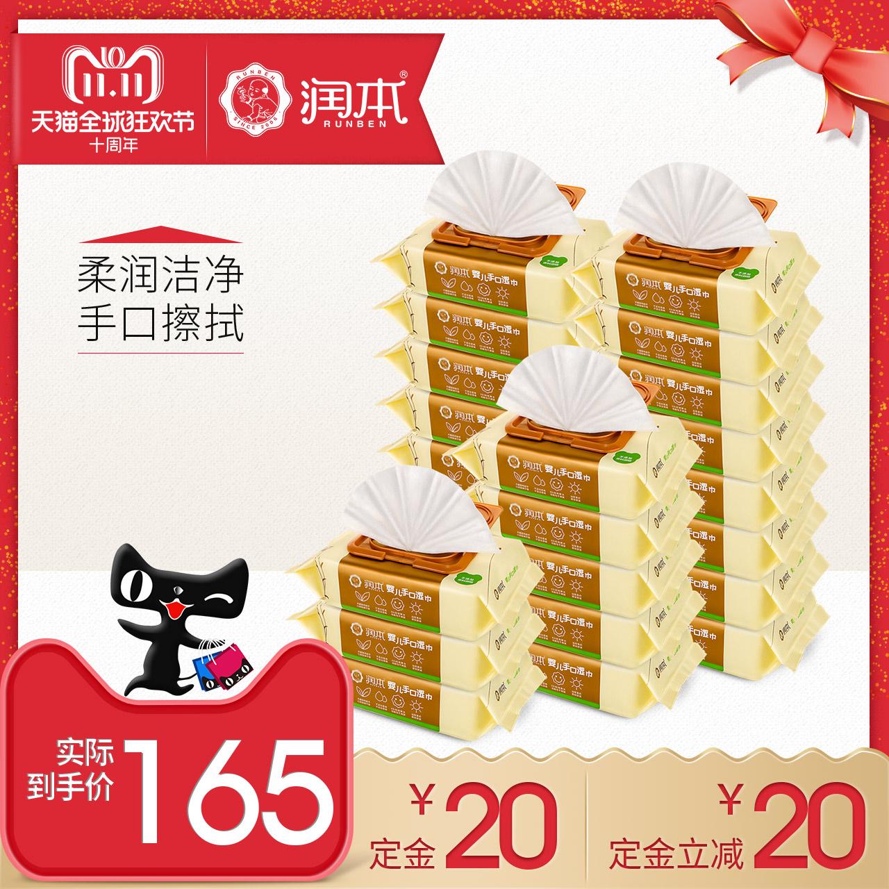 [双11预售]润本婴儿湿巾宝宝手口柔湿巾儿童湿纸巾带盖24包80抽