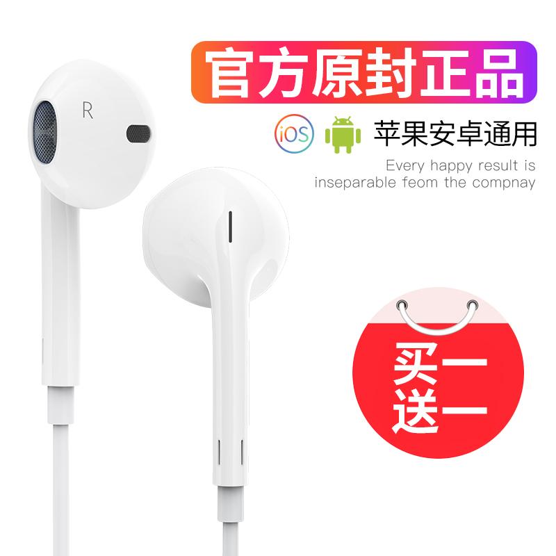 塔菲克 耳机原裝正品入耳式通用男女生6s适用iPhone苹果vivo华为oppo小米魅族x9x20线控重低音炮耳塞