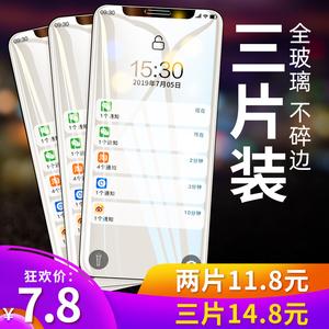 苹果X钢化膜xs/xr/max/6/7/8/plus手机贴膜iPhone全屏覆盖6s玻璃防指纹iPhonex半屏iPhonexr保护5s/se六七八P