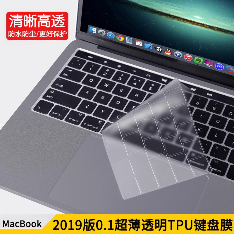 macbookpro键盘膜13寸air键盘膜硅胶15.4寸13.3mac键盘膜超薄保护