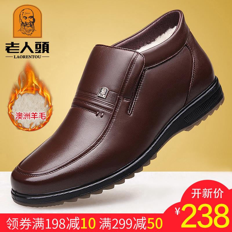 老人头皮鞋男冬季真皮休闲高帮鞋男棉鞋中老年羊毛保暖加绒爸爸鞋