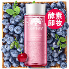Ou Shangfang Enzyme Makeup Remover Water Gentle Cleansing Irritating Makeup Remover Eye and Lip Cleansing Oil Cleansing Cream