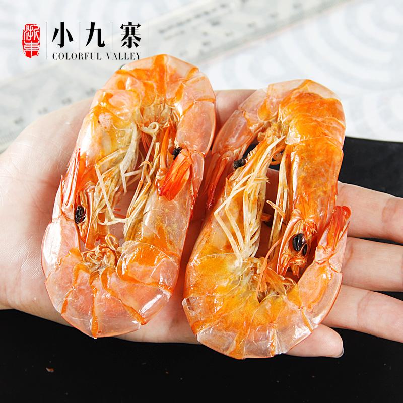浙东小九寨舟山特产大号虾干 即食干虾烤虾干大对虾干海鲜干货