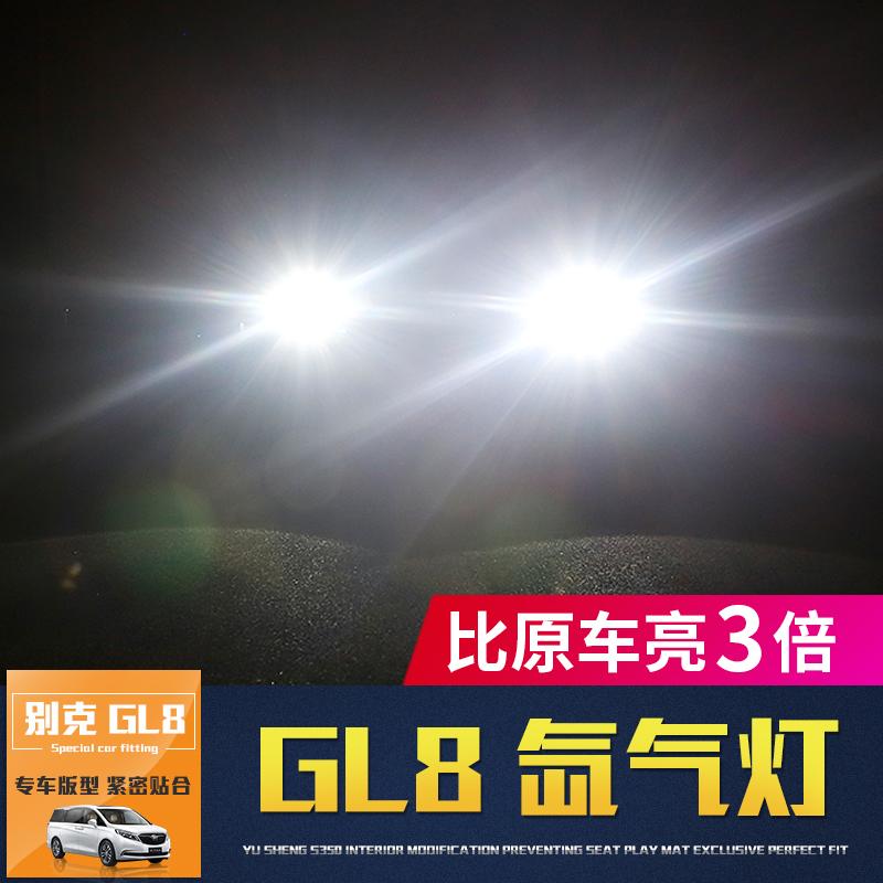 别克gl8led大灯日行灯光升级gl8 28t大灯车头灯25S氙气灯远光近光