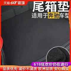 奔驰C200L尾箱垫E级e200l S320/glc260 gle320 奔驰e300l后备箱垫