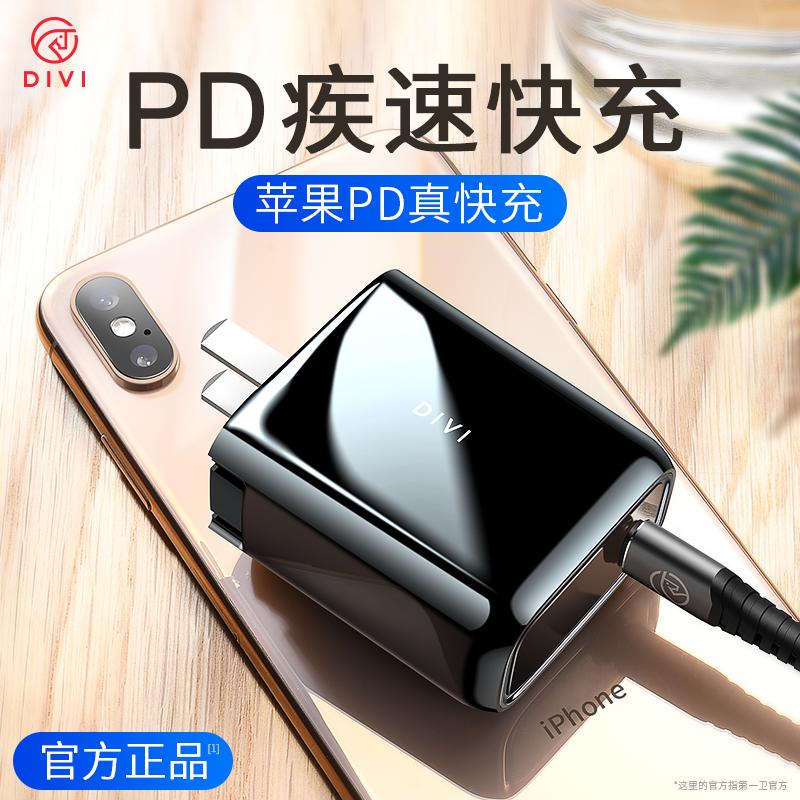 第一卫苹果X快充PD充电器头iphone一套装XSMAX手机专用18W正品XR通用8Plus快速7P平板ipad数据线30超级29闪充