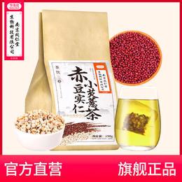 南京同仁堂生物红豆薏米芡实茶赤小豆薏仁茶叶非养生花茶组合男女