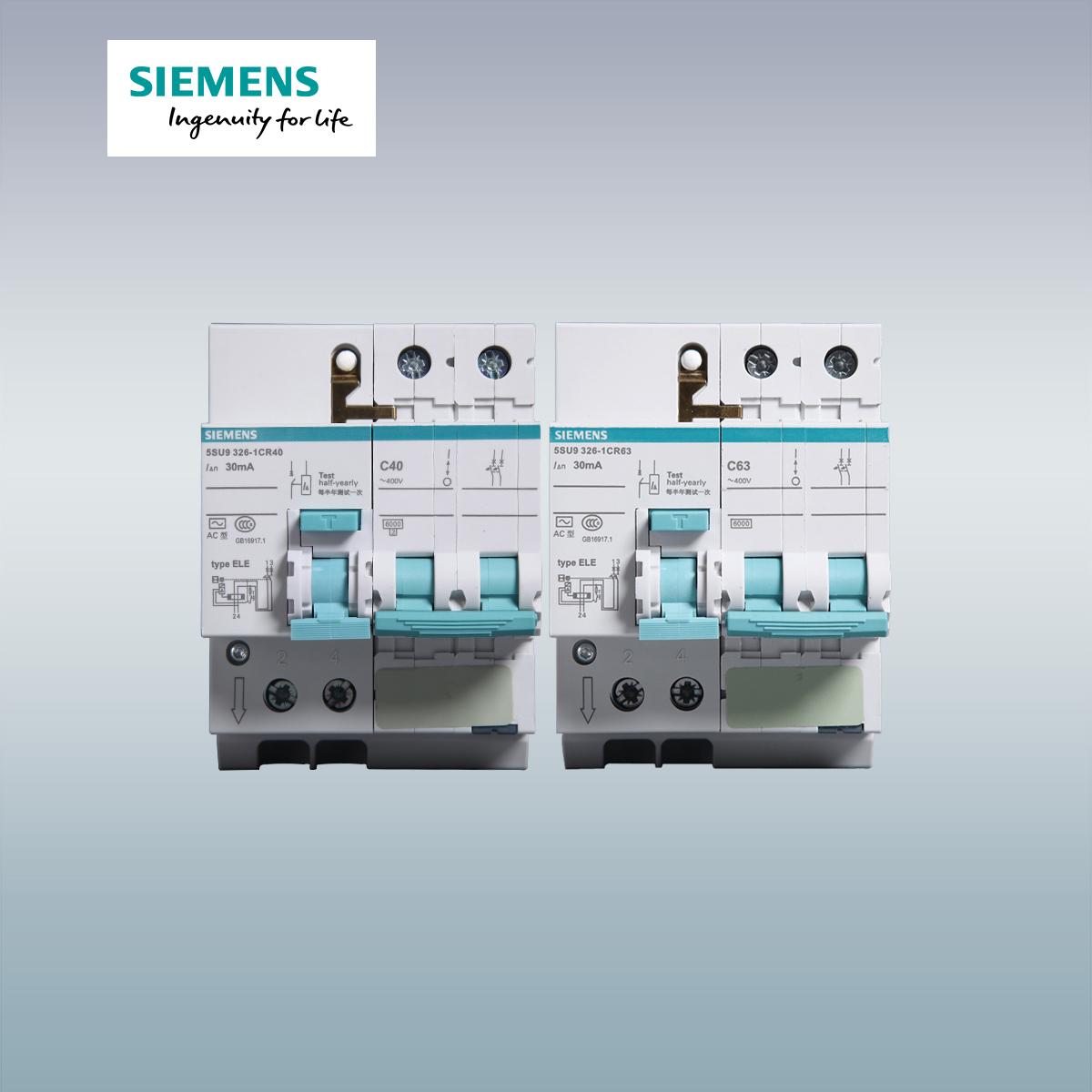 西门子 2P40A-63A漏电保护器总开 四模位断路器 选购 官方旗舰店