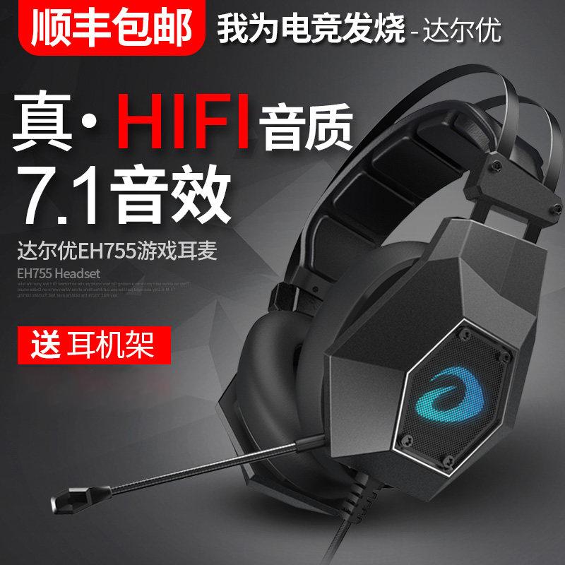 达尔优eh755电竞吃鸡游戏耳机耳麦HIFI重低音电脑台式头戴式7.1声道USB带麦带话筒音乐耳机挂耳式通用