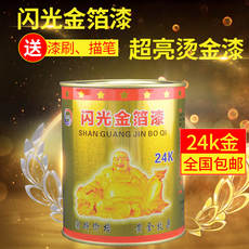 Waterborne Gold Paint Hot Stamping Gold Paint Gold Paint/Gold Paint Flash Gold Foil Paint Gold Powder Paint
