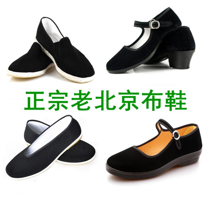 老北京布鞋演出服军装影楼服装配饰八路军红军八路军黑色专用布鞋
