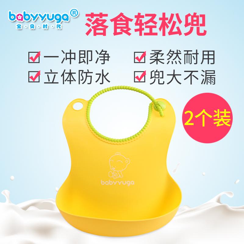 宝贝时代婴儿围兜2个 宝宝硅胶围嘴喂食饭兜立体防水幼童吃饭兜软