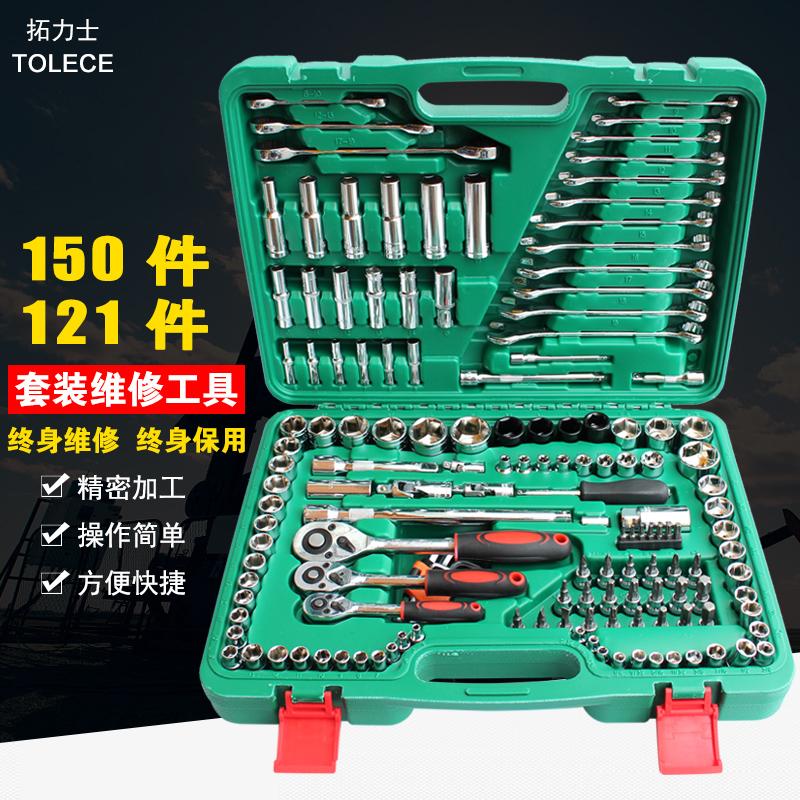 121件150件94件套筒批头棘轮扳手工具套装组合汽修车专用五金组套