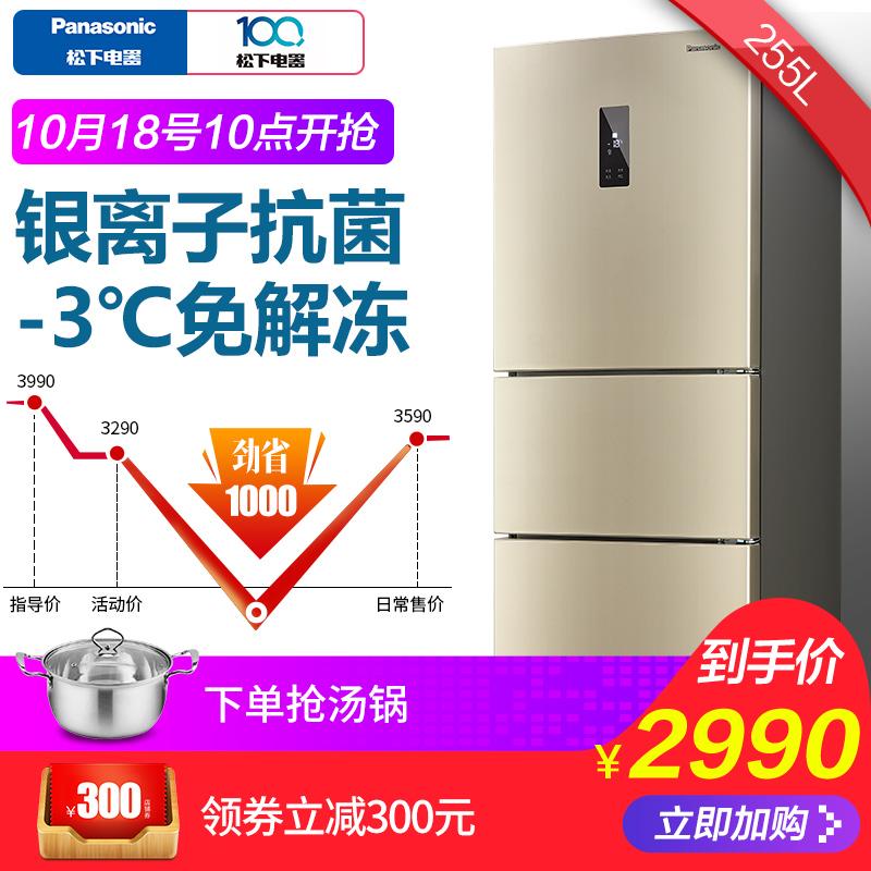Panasonic/松下 NR-TC28WS1-N 风冷无霜家用抑菌三开门电冰箱家用