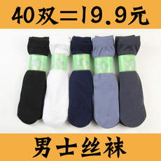 Socks men's pair of socks summer thin section male silk tweezers deodorant short socks thin stockings men summer breathable
