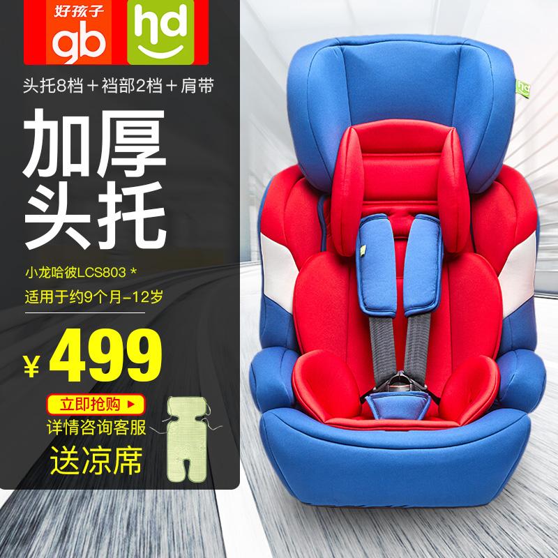 小龙哈彼安全座椅怎么样,有了解这个牌子的吗