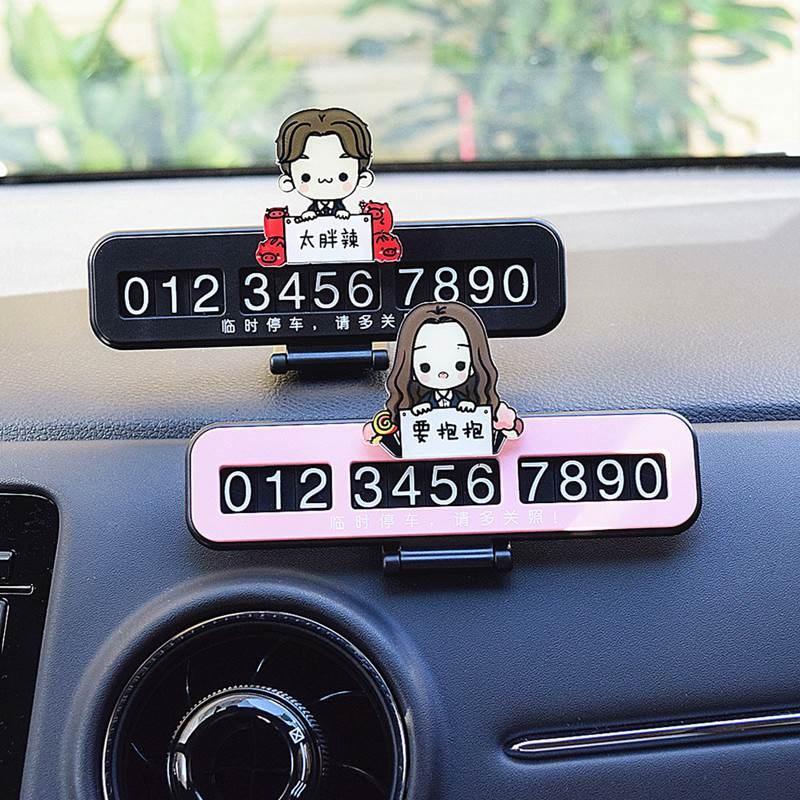 车载汽车牌电话留内临号码上装饰手机时停车挪车车里车牌贴车创意