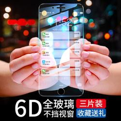 苹果7钢化膜iphone8全屏覆盖plus手机mo透明8全包边P刚化i7七玻璃i8抗蓝光ip7全包防摔ip八puls屏保ipone贴膜