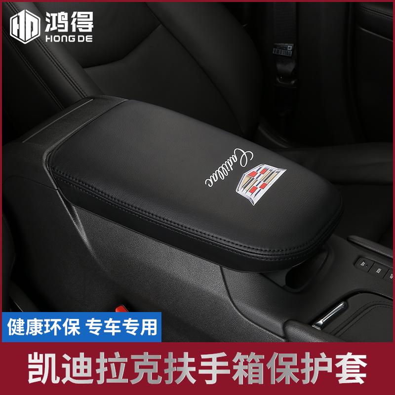 凯迪拉克扶手箱套防刮保护套XT5 XTS ATSL专用手扶箱防护套垫改装