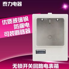Simple meter box economy type 1 electronic box Single family rent room special fire table distribution box indoor