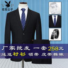 Playboy VIP Youth Suit Men's Work Interview Suits Business Wear Men's Business Wedding Dresses
