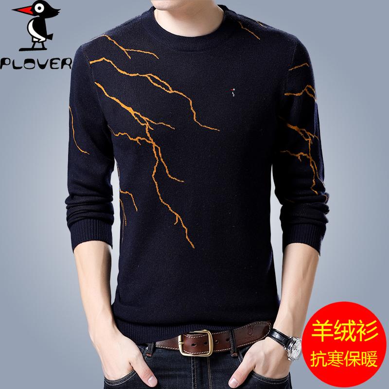啄木鸟冬季中青年男士圆领羊绒衫加厚保暖羊毛针织打底衫男装毛衣