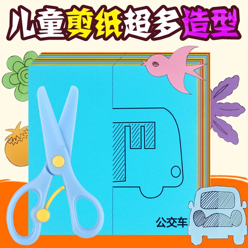 小皇帝 手工diy创意剪纸 幼儿园教学儿童彩盒装印花益智剪纸大全