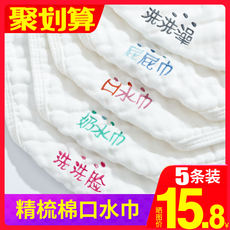 Baby saliva towel baby gauze towel wash newborn children's products newborn cotton children's cotton small square